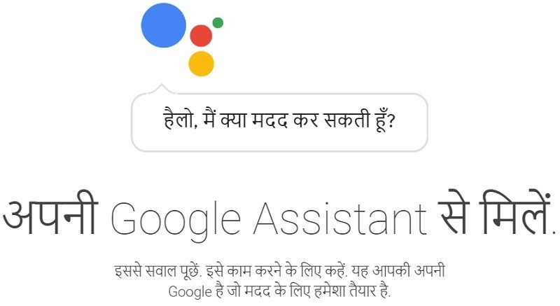 Google Assistant Can Now Understand Hindi